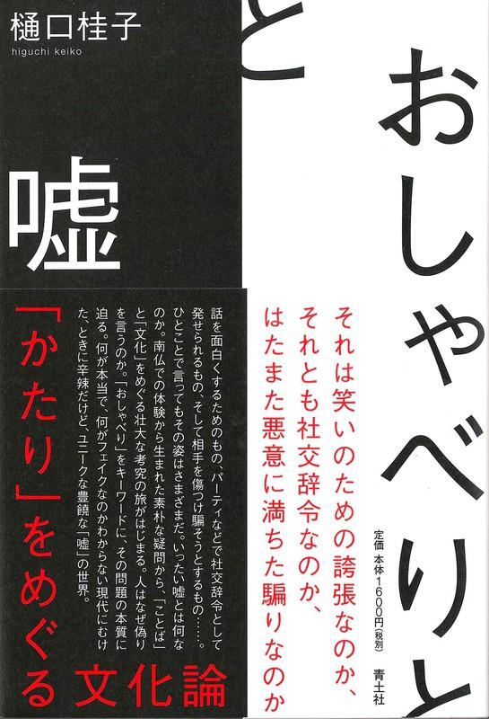 話題の本:『おしゃべりと嘘』 樋口桂子著 青土社 1600円 | 週刊 ...