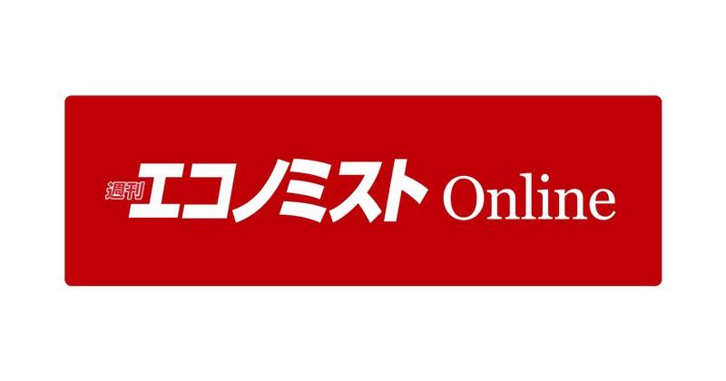 週刊エコノミスト Online