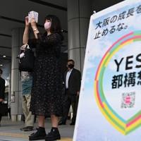 大阪都構想賛成の演説を聞く人たち=JR大阪駅前で2020年10月12日午後1時29分、猪飼健史撮影