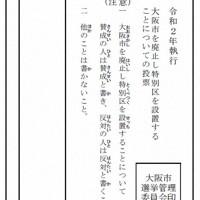 大阪都構想の住民投票に使われる投票用紙の様式=大阪市提供