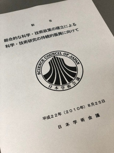 A document compiling the Science Council of Japan's advisories in 2010 to the government is seen in this photo taken on Oct. 14, 2020. (Mainichi/Tomohiro Ikeda)