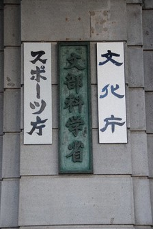 Signs for the Ministry of Education, Culture, Sports, Science and Technology, center; the Agency for Cultural Affairs, right; and the Japan Sports Agency (Mainichi/Kazuo Motohashi)