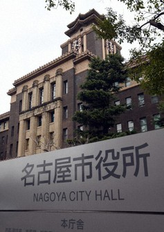 A file photo of the Nagoya Municipal Government building is shown here. (Mainichi/Hiroki Sameshima)