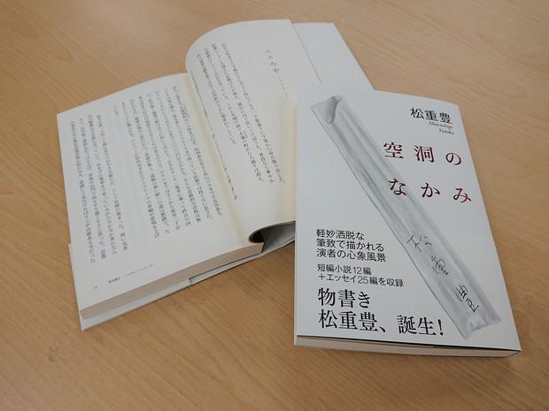 10月に刊行された初の小説&エッセー集『空洞のなかみ』