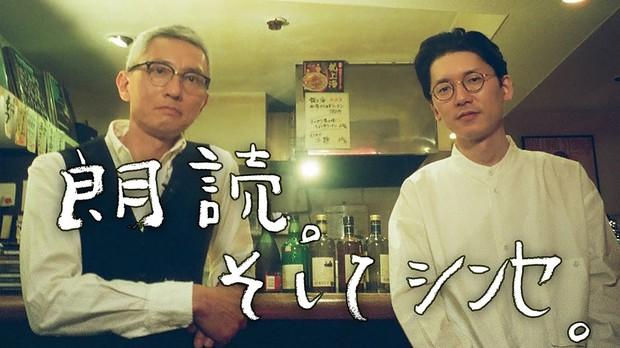 ユーチューブの「松重豊 公式チャンネル」で、Kan Sanoさんとも共演