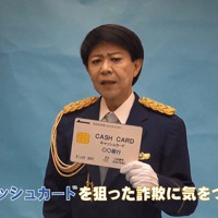 「信州安全安心サポーター77」の美川憲一さんが特殊詐欺被害防止を呼び掛ける動画=長野県警提供