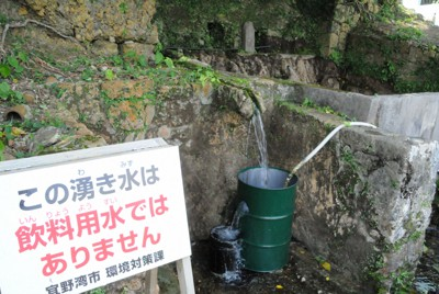 高濃度のPFOSやPFOAが検出されている「メンダカリヒーガー」と呼ばれる湧き水=沖縄県宜野湾市で、2020年10月8日撮影