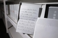 A letter addressed to a loved-one and entrusted to the Tegamidera organization is seen in its box in a storage facility in Funabashi, Chiba Prefecture, on Oct. 14, 2020. (Mainichi/Yuki Miyatake)