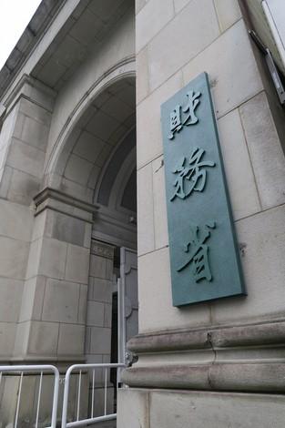国の予算編成を担う財務省=東京都千代田区で2016年6月7日、井出晋平撮影