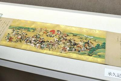 承久の乱の経緯を描く現存唯一の絵巻である「承久記絵巻」。約80年ぶりに再発見された=京都市中京区の京都文化博物館で2020年10月26日、川平愛撮影