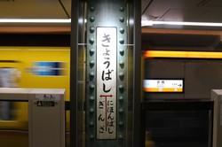京橋駅の旧駅名標=筆者提供