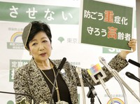 Tokyo Gov. Yuriko Koike speaks at a press conference at the metropolitan government headquarters on Oct. 30, 2020, about plans to increase the capacity of novel coronavirus testing in Tokyo to about 65,000 per day by early December. (Kyodo)