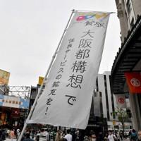 大阪都構想への賛成を呼び掛けるのぼり旗=大阪市中央区で2020年11月1日午前11時33分、平川義之撮影
