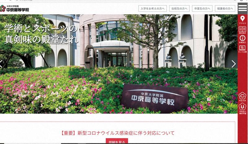中京 大学 コロナ