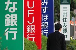 建ち並ぶ銀行の看板=東京都江東区で2015年10月27日、中村琢磨撮影