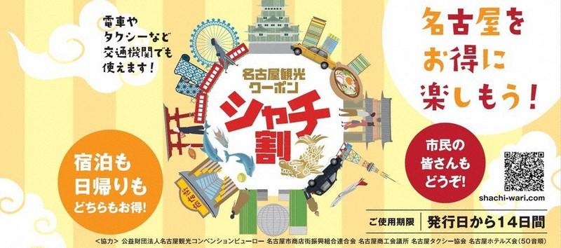 名古屋 市 コロナ 新型 名古屋市:新型コロナウイルスワクチンの接種について(暮らしの情報)