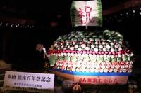 A treasure ship made of vegetables is seen on display at Meiji Jingu shrine in Tokyo's Shibuya Ward during the