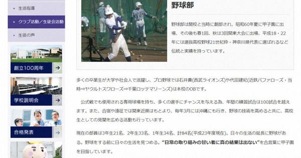 男子部員に素手でノック受けさせ3週間のけが 神奈川・藤嶺藤沢高野球部 - 毎日新聞