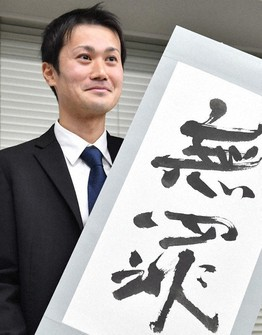 In this Nov. 14, 2018 file photo, tattoo artist Taiki Masuda displays a calligraphic rendering of the Japanese word for 'not guilty' following his acquittal, in Osaka's Kita Ward. (Mainichi/Kenji Ikai)