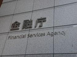 「時価」に関わる会計ルールをさらに厳格化する国際的な動きがある。国内では金融庁などが検討している=2020年1月、古屋敷尚子撮影