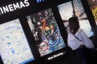 映画の興行収入で好成績の「鬼滅の刃」=東京都内で2020年10月21日、中村琢磨撮影