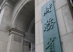 予算編成を担う財務省に歳出圧力が高まる=東京都千代田区で2016年6月7日、井出晋平撮影