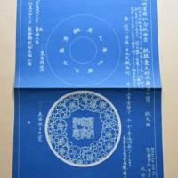 明治48年5月8日という日付も添えられた「桜樹寄贈記念杯図案」=京都市上京区で2020年8月12日午前11時32分、南陽子撮影