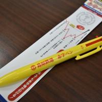 島原鉄道が発売する赤字ペン。同封の紙には島鉄の赤字経営を示す折れ線グラフが描かれている=長崎県島原市で19日、今野悠貴撮影