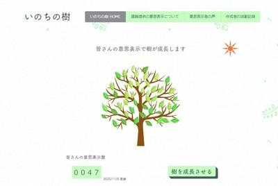 チームアルメリアの学生が開設したホームページ「いのちの樹」