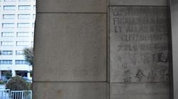 財務省の正門近くの壁に残る謎の文字。「雷登少尉」と読める=東京・霞が関の同省で2020年11月13日、赤間清広撮影