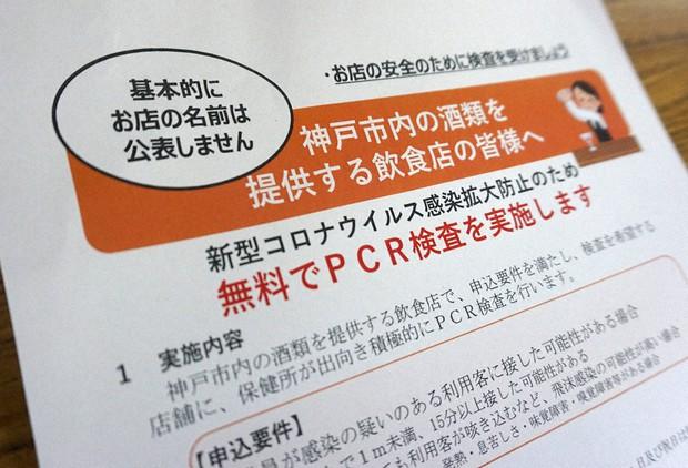 者 感染 神戸 市 の コロナ