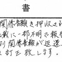 河井案里議員が支部長だった「自民党広島県参議院選挙区第7支部」の政治資金収支報告書。捜査当局から関係書類が返還されれば、報告書を訂正するという趣旨が記されている