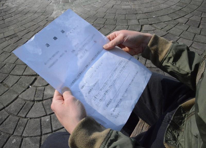 パン粉工場を突然解雇された埼玉県の男性。無理やり書かされた退職届の理由欄には「理不尽かつ身勝手な理由によるリストラ」と記入した=埼玉県で2020年4月8日午後3時14分、本橋敦子撮影
