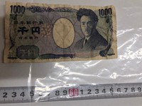 A counterfeit 1,000-yen bill that lacks a serial number and a seal, used at a gas stand in the city of Shimonoseki, Yamaguchi Prefecture, is seen in this photo.