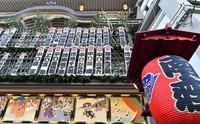 Boards with Kabuki performers' names are arranged on the front of the Minamiza Theater in Kyoto's Higashiyama Ward on Dec. 1, 2020, ahead of the opening of December performances on Dec. 5. (Mainichi/Ai Kawahira)