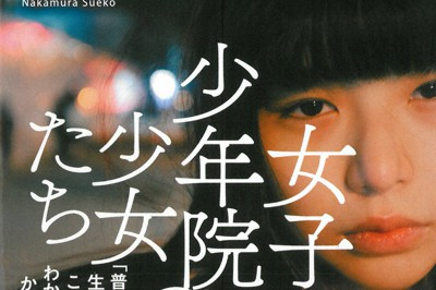 「女子少年院の少女たち-『普通』に生きることがわからなかった」の表紙