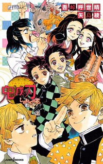 "The cover of the novel ""Kimetsu no Yaiba: Shiawase no Hana"" is seen. The work, published by Shueisha Inc., is based on manga authored by Koyoharu Gotoge and was penned by Aya Yajima. (JUMPjBOOKS)"