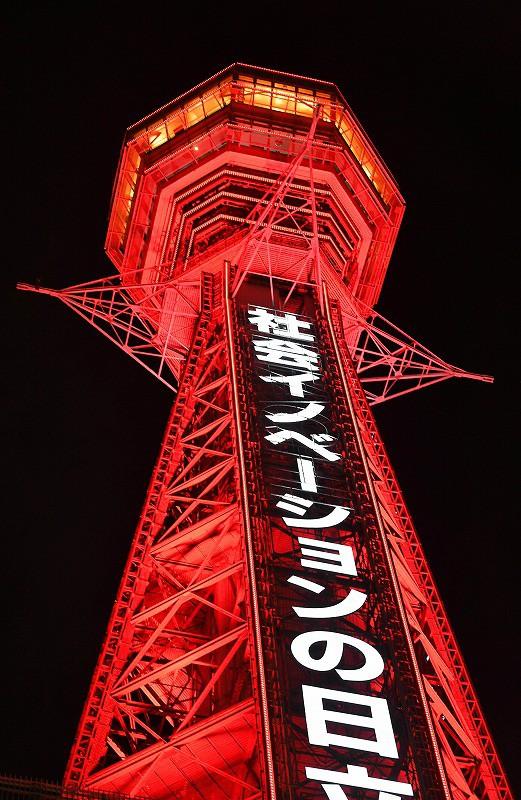 コロナ アップ 通天閣 ライト 通天閣・太陽の塔、初日は黄色に 大阪モデル3色で周知