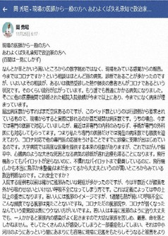 A screenshot of professor Hideaki Oka's social media post regarding the novel coronavirus is shown here.