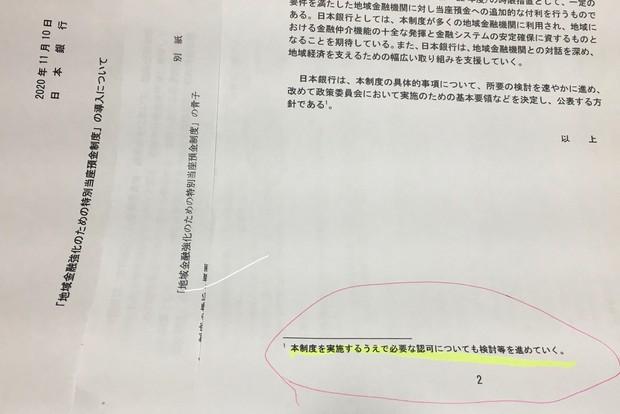 日銀の「地域金融強化のための特別当座預金制度」リリース2枚目にひっそり書かれた文言