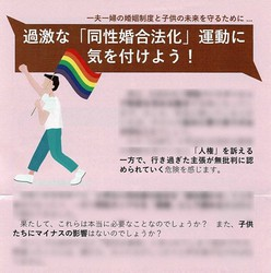 A flyer that was distributed to some residences in the northern Japan city of Akita is shown in this image provided by the Sexualities and Human Rights Network ESTO. It reads,