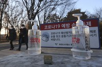 Bottles of hand sanitizer are displayed for use at a park in Goyang, South Korea, on Dec. 4, 2020. (AP Photo/Ahn Young-joon)
