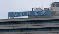 This Sept. 22, 2020 file photo shows the headquarters of Japan's Liberal Democratic Party in Tokyo. (Mainichi)