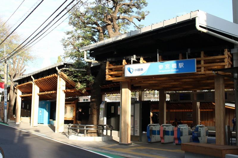 リニューアルされた小田急線・参宮橋駅