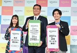 新料金プランを発表したNTTドコモの井伊基之社長(中央)