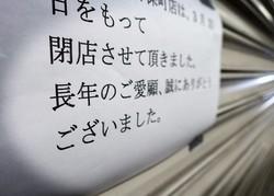 閉店を知らせる飲食店の張り紙(東京都千代田区、2020年4月)