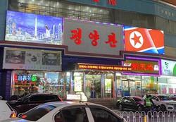 数は少なくなったものの中国各地で営業を続ける北朝鮮レストラン=中国東北部瀋陽市内で2020年11月、米村耕一撮影