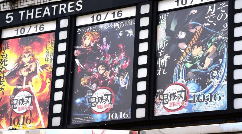 映画館の外壁に並ぶ「鬼滅の刃」の広告=横浜市西区で2020年11月18日、丸山博撮影