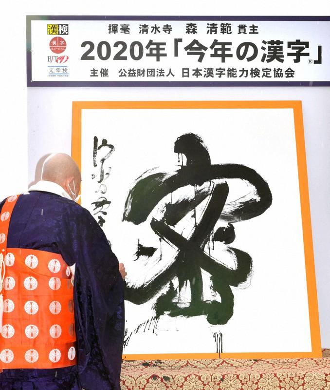 今年の漢字は「密」 京都・清水寺で森清範貫主が揮毫 - 毎日新聞