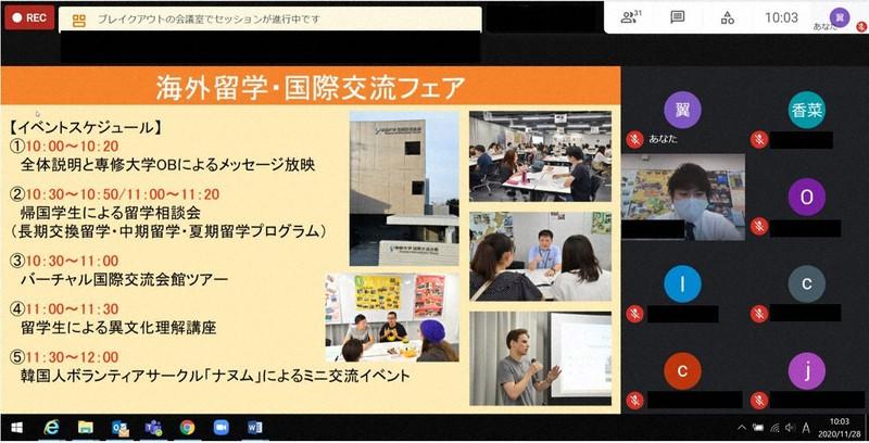 大学 ページ 専修 マイ Web出願